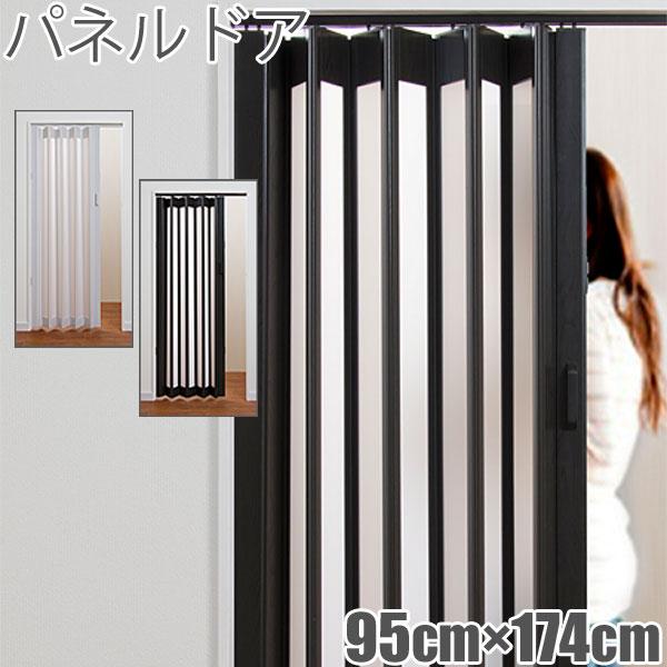 パネルドア (アコーディオンドア) 幅95cm×174cm シアーズ 既製サイズ 2色から (北海道・沖縄・離島は別途送料が必要です)