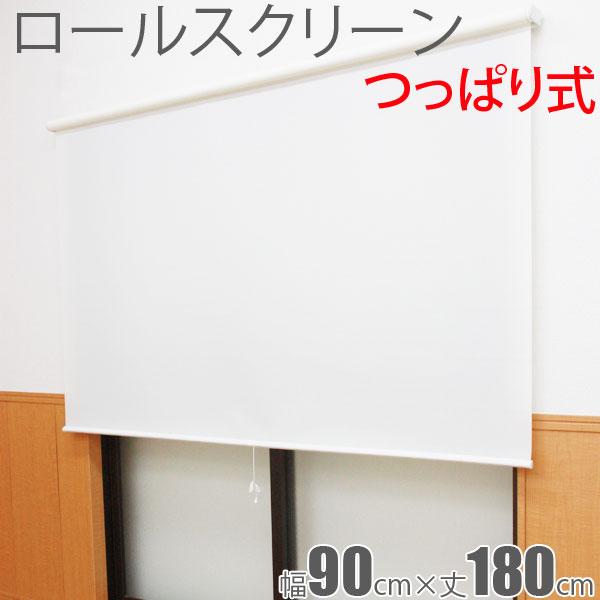 【お買い物マラソン 8月】 ロールスクリーン つっぱり式 ワンロックタイプ 幅90cm×丈180cm