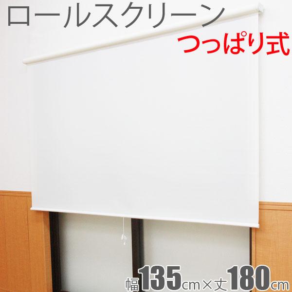 【お買い物マラソン 1月】ロールスクリーン つっぱり式 ワンロックタイプ 幅135cm×丈180cm
