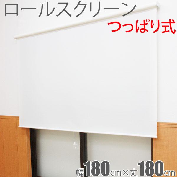 【お買い物マラソン 1月】ロールスクリーン つっぱり式 ワンロックタイプ 幅180cm×丈180cm