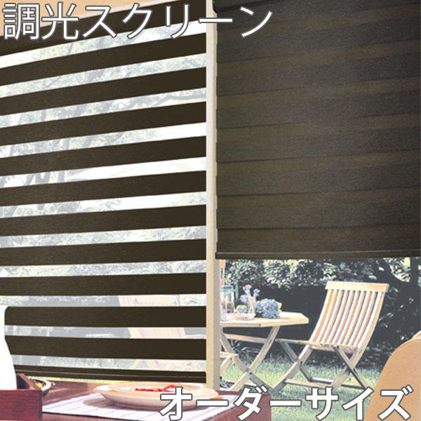 【お買い物マラソン 8月】 調光ロールスクリーン フルネス ロールカーテン イルシオ オーダーサイズ 幅161~200cm×丈151~200cm
