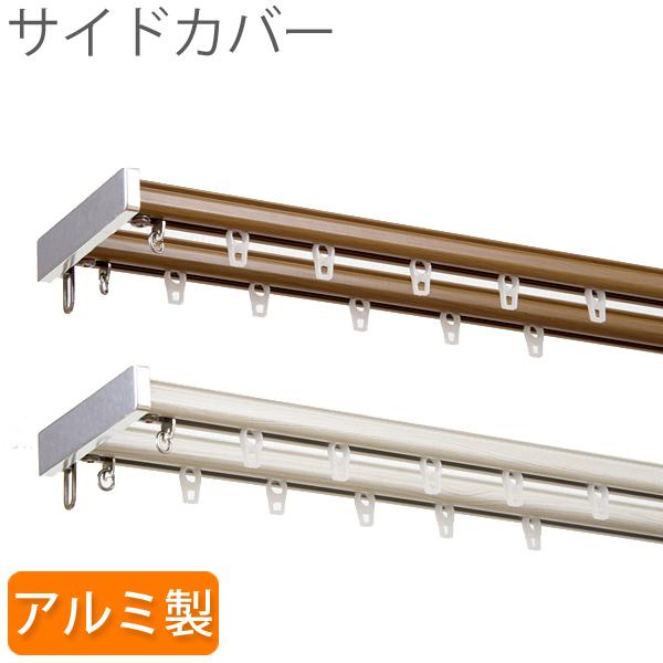 光漏れを軽減するサイドカバー採用 アルミ製 カーテンレール 伸縮 蔵 1.1~2m 公式 サイドカバータイプ ダブル