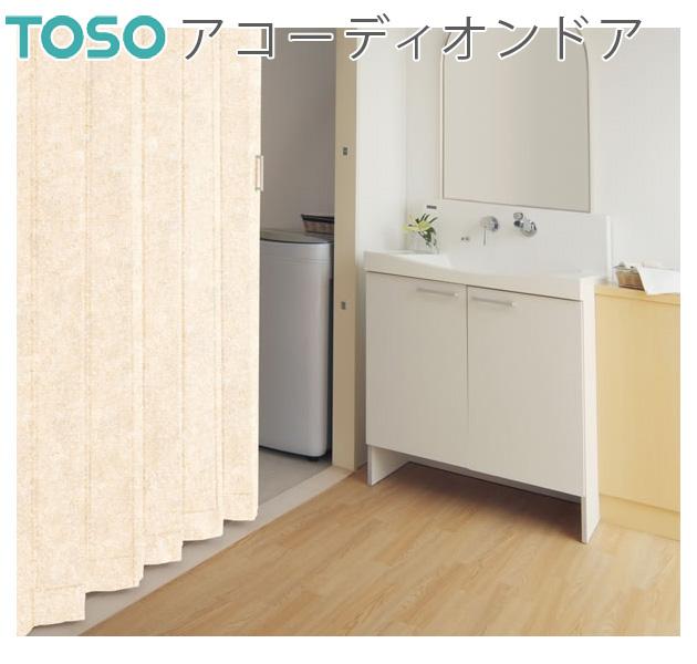 間仕切りやパーテーションが簡単 手軽に設置可能なアコーディオンドア アコーデオン カーテン 新作 人気 既製品 幅100cm×丈178cm アコーディオンカーテン アクシエ 未使用品 TOSO アコーディオンドア
