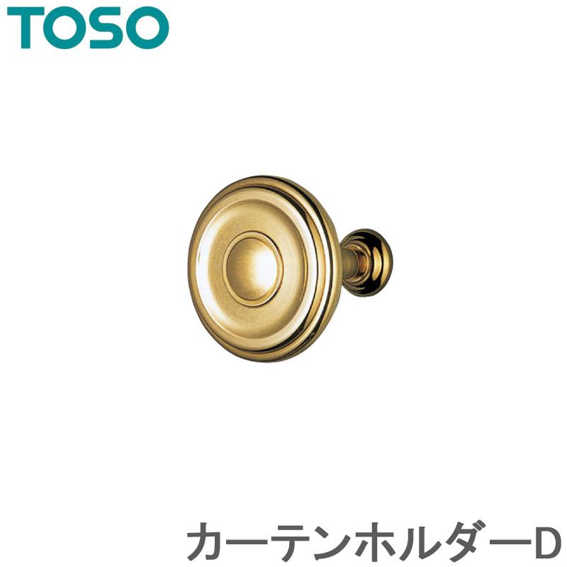 TOSO カーテンレール用品 タッセル カーテンホルダーD 1組(2個入り)