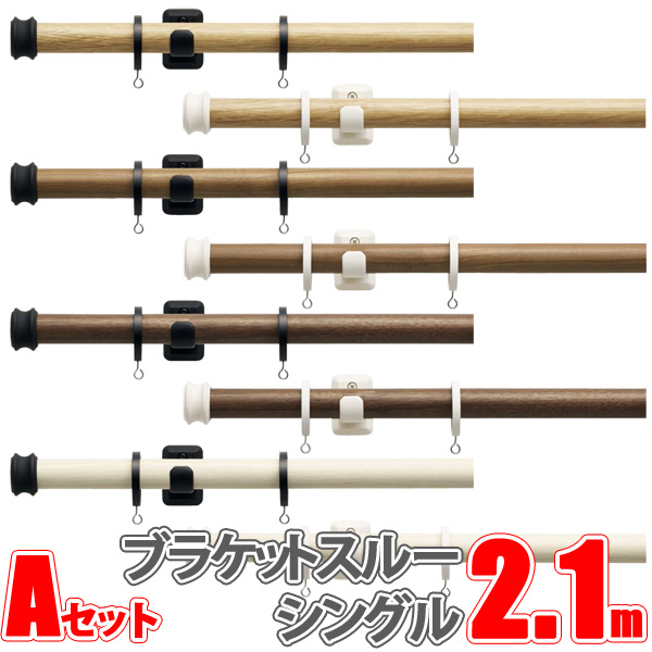 カーテンレール ヴィンクス22 ブラケットスルーシングル 2.10m Aセット TOSO