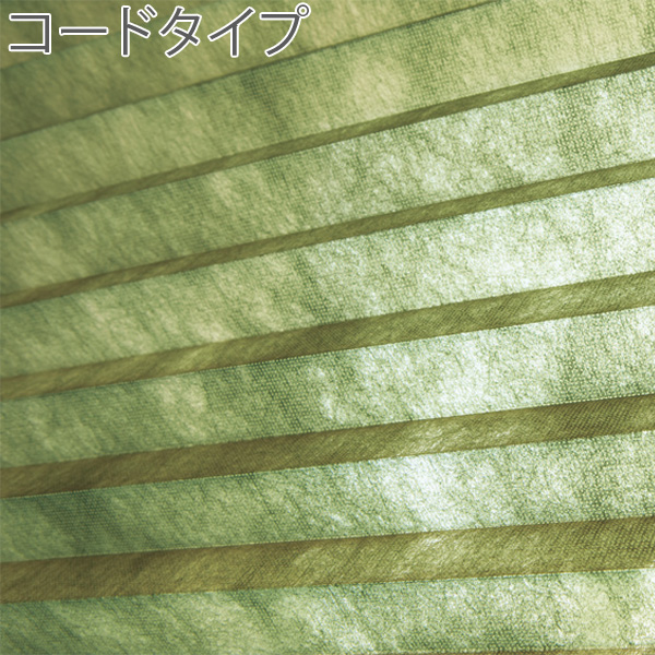 プリーツスクリーン シングルスタイル しおり25 コード コルト扇 TP7051~TP7070 幅24cm~80cm×丈221cm~260cm