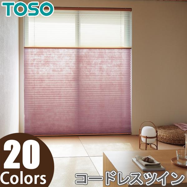プリーツスクリーン ツインスタイル しおり25 コードレスツイン コルト扇 TP7051~TP7070 幅49cm~80cm×丈30cm~60cm