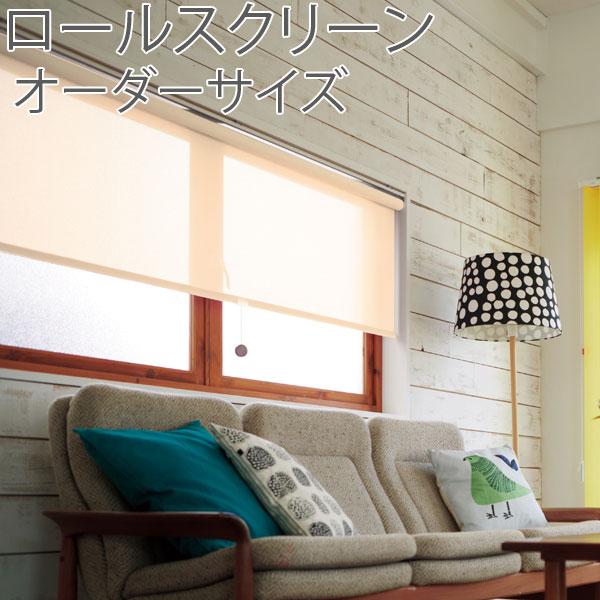 ロールスクリーン 遮熱 コルト TOSOエコ 標準タイプ 幅161~200cm×丈441~450cm ロールカーテン オーダー