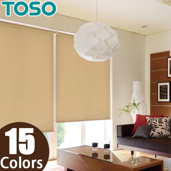 ロールスクリーン TOSO コルトシークル 遮光 ウォッシャブル TR-4112~TR-4126 幅51~80cm×丈281~300cm ロールカーテン