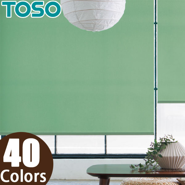 ロールスクリーン TOSO コルト 標準タイプ TR-4441~TR-4480 幅81~120cm×丈401~440cm ロールカーテン