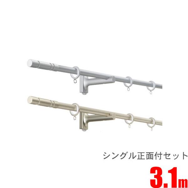 タチカワ カーテンレール セレント16 フィニアルL 3.1m シングル正面付けセット
