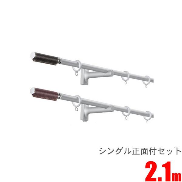 タチカワ カーテンレール セレント16 フィニアルR 2.1m シングル正面付けセット