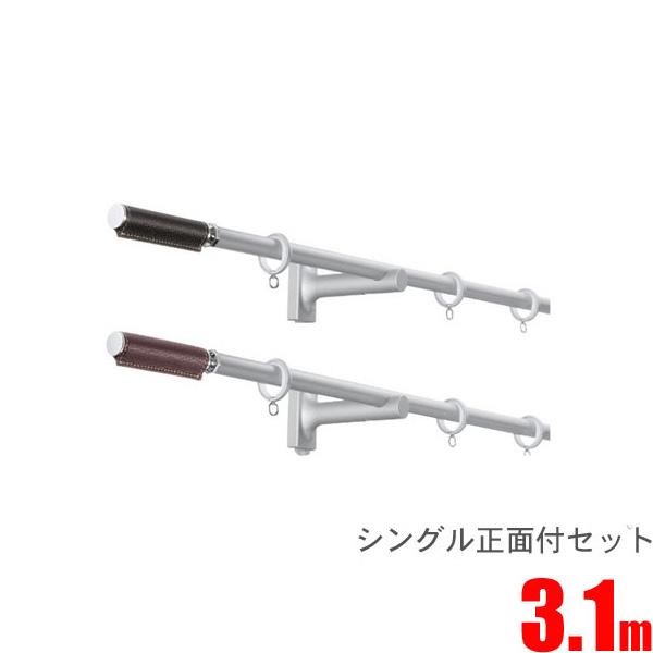 タチカワ カーテンレール セレント16 フィニアルR 3.1m シングル正面付けセット