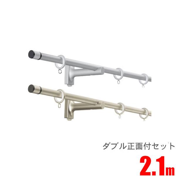 タチカワ カーテンレール セレント16 フィニアルZS 2.1m ダブル正面付けセット