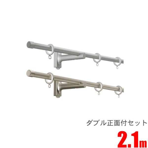 タチカワ カーテンレール セレント16 プレーンフィニアル 2.1m ダブル正面付けセット