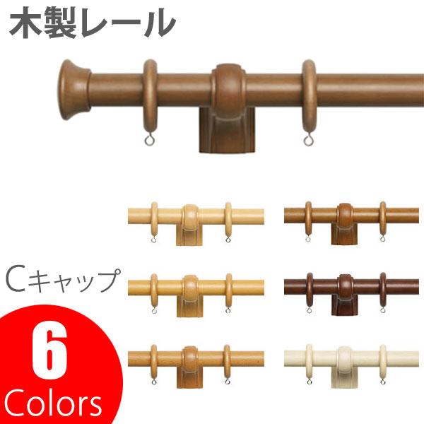 TOSOカーテンレール ウッディ28 Cキャップ (3.1M) エリートダブルセット 木製カーテンレール 装飾レール