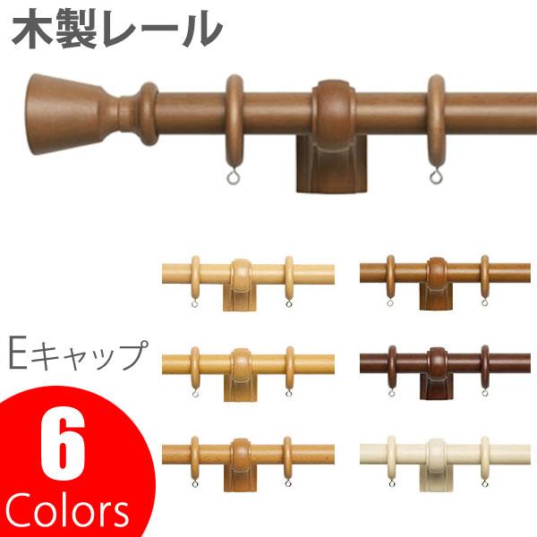 TOSOカーテンレール ウッディ28 Eキャップ (2.1M) エリートダブルセット 木製カーテンレール 装飾レール