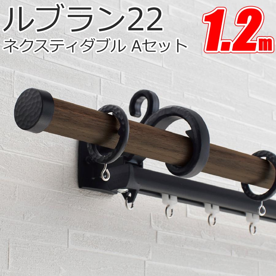カーテンレール ルブラン22 ネクスティダブルAセット 1.2mセット TOSO