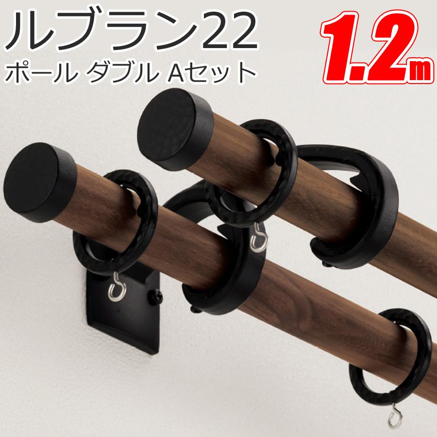 カーテンレール ルブラン22 ダブルAセット 1.2mセット TOSO