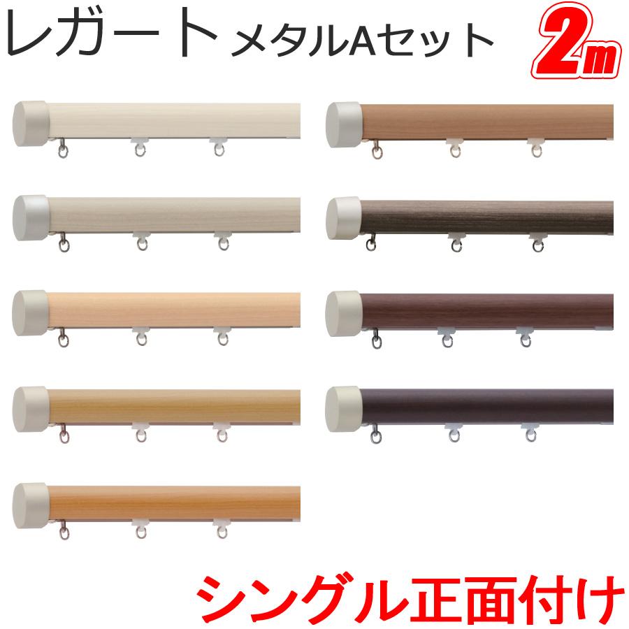 カーテンレール レガート 2m シングル メタルAセット 正面付け TOSO