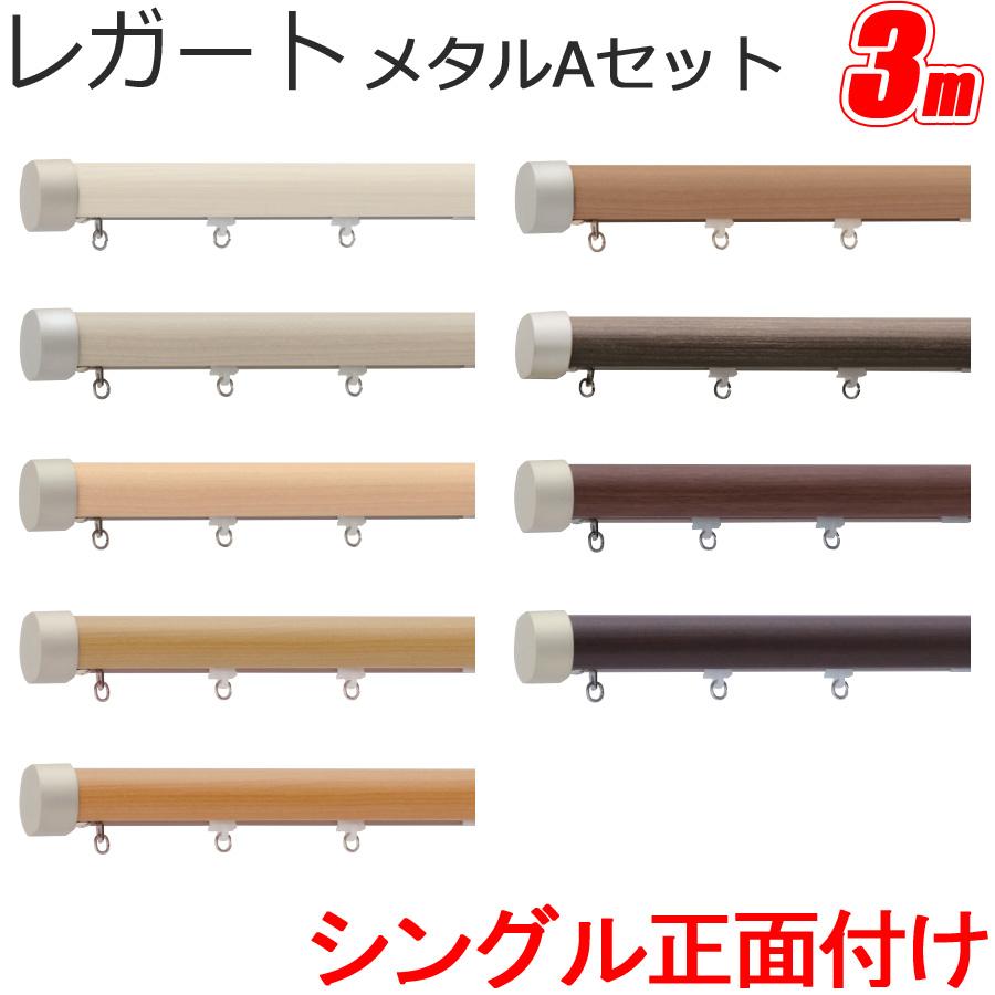 カーテンレール レガート 3m シングル メタルAセット 正面付け TOSO