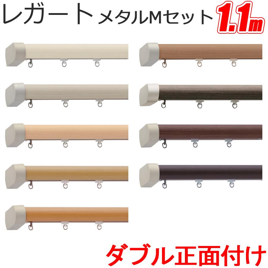 カーテンレール レガート 1.1m ダブル 正面付 メタルMセット TOSO
