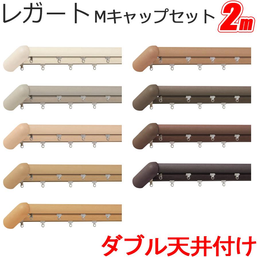 カーテンレール レガート 2m ダブル 天井付 Mセット TOSO