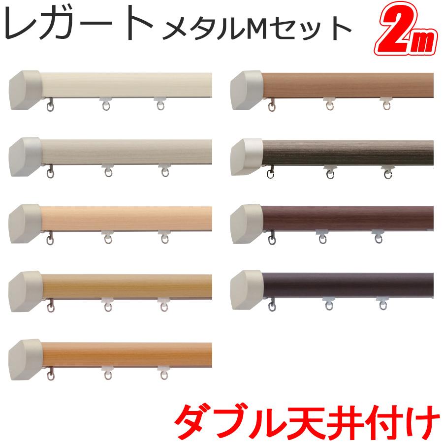 カーテンレール レガート 2m ダブル 天井付 メタルMセット TOSO