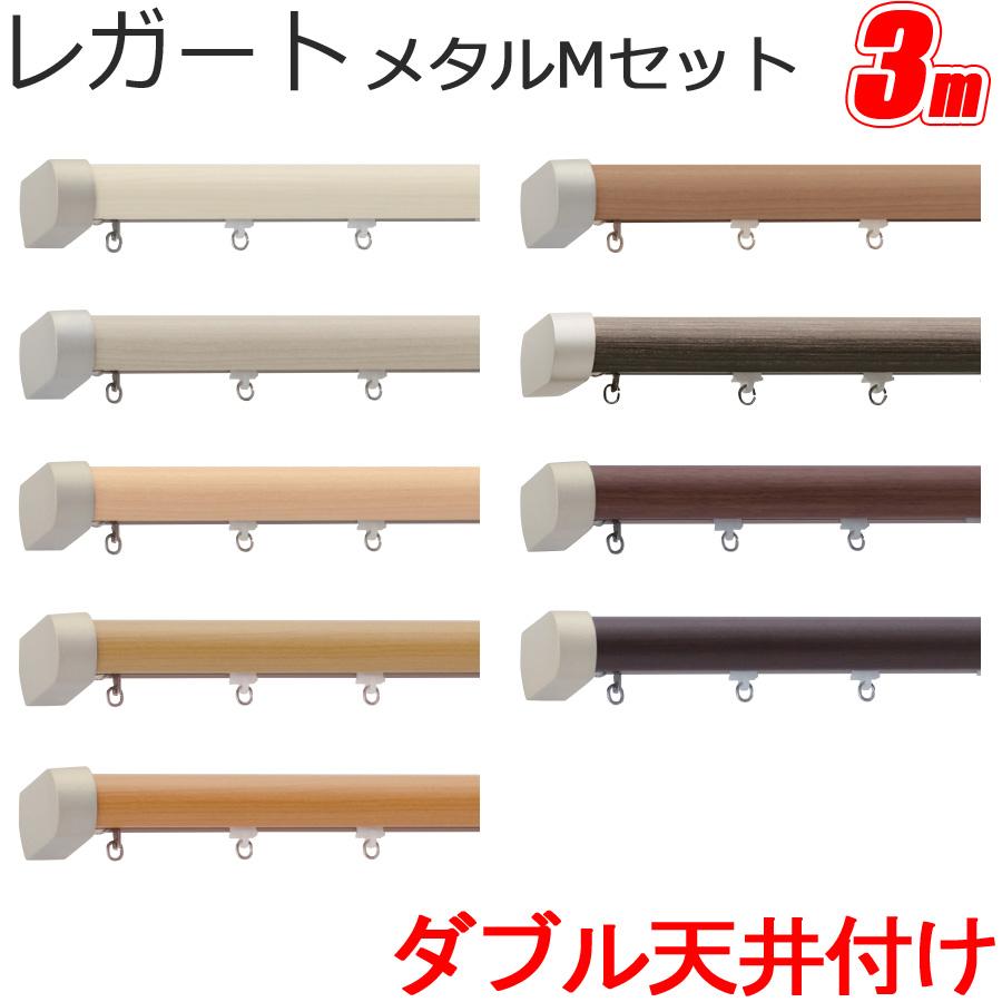 カーテンレール レガート 3m ダブル 天井付 メタルMセット TOSO