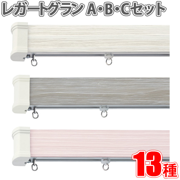 装飾カーテンレール レガートグラン シングル Aセット・Bセット 3.0mセット