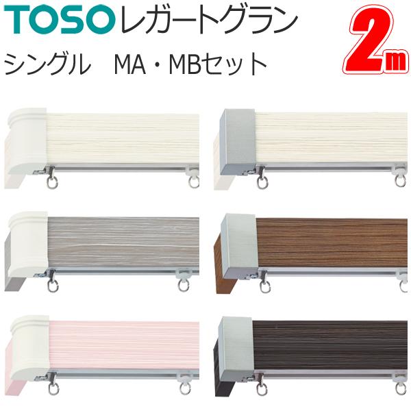 トーソー 装飾カーテンレール レガートグラン シングル MAセット・MBセット 2.0mセット