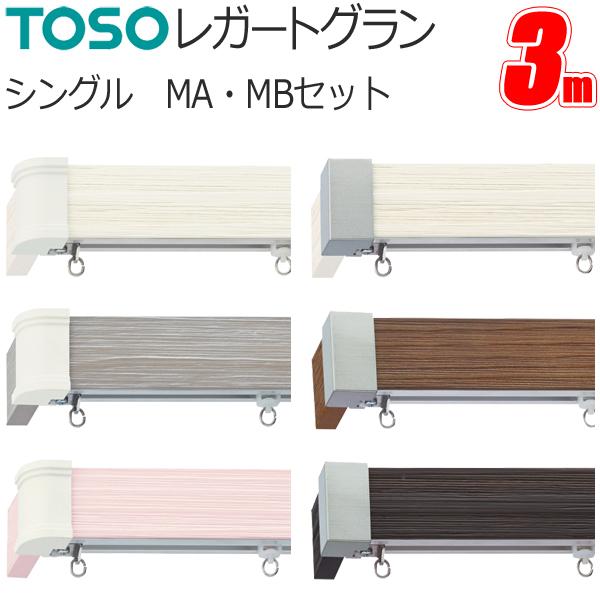 トーソー 装飾カーテンレール レガートグラン シングル MAセット・MBセット 3.0mセット