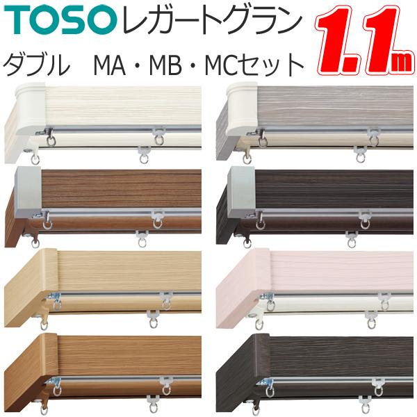 トーソー 装飾カーテンレール レガートグラン ダブル MAセット・MBセット 1.1mセット