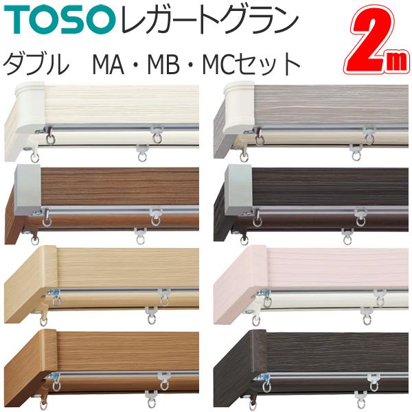 トーソー 装飾カーテンレール レガートグラン ダブル MAセット・MBセット 2.0mセット