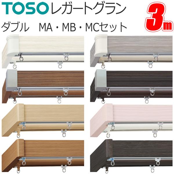トーソー 装飾カーテンレール レガートグラン ダブル MAセット・MBセット 3.0mセット
