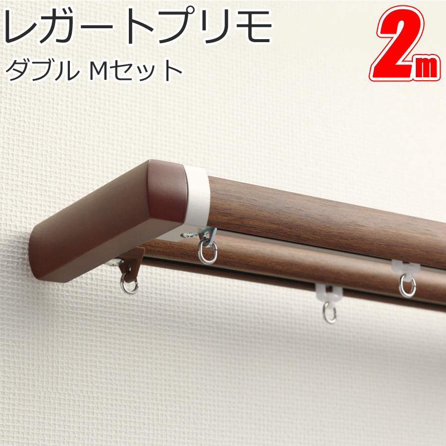 カーテンレール レガートプリモ 2m ダブル 天井付 Mセット TOSO