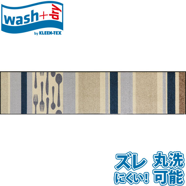 玄関マット ウォッシュアンドドライ マット Cubierto 60cm×260cm 屋外 室内どちらにも対応