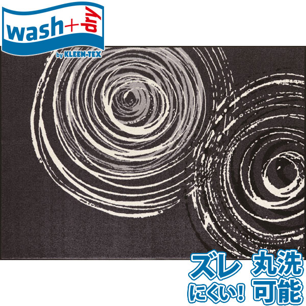 玄関マット ウォッシュアンドドライ マット Swirl 140cm×200cm 屋外 室内どちらにも対応