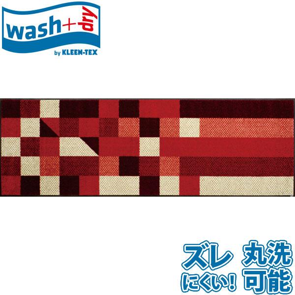 ウォッシュアンドドライ マット Lumina reddish 60cm×180cm キッチンマット ウェルカムマット