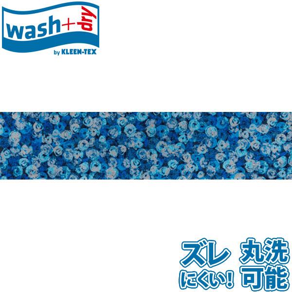 玄関マット ウォッシュアンドドライ マット Punilla blue 60cm×260cm 屋外 室内どちらにも対応
