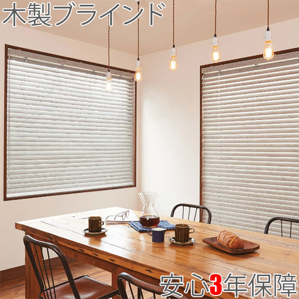 ニチベイ 木製ブラインド グレイン・アンティーク・エイジング クレール50 ループコード式 幅201~220cm×丈161~180cm