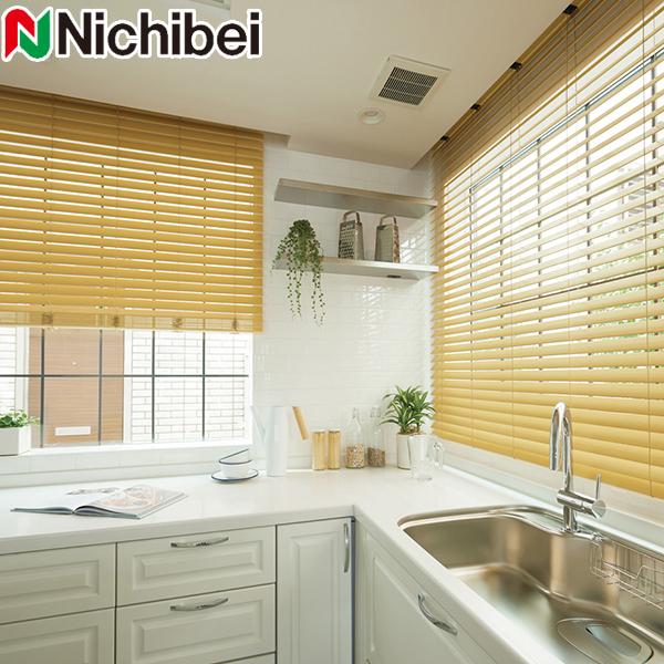 ニチベイ木製ブラインド防炎・耐水クレール50ループコード式幅141~160cm×丈261~280cm