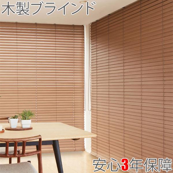 ニチベイ 木製ブラインド ライトフィール クレール50F(ラダーテープ)コード式 幅51~80cm×丈121~140cm