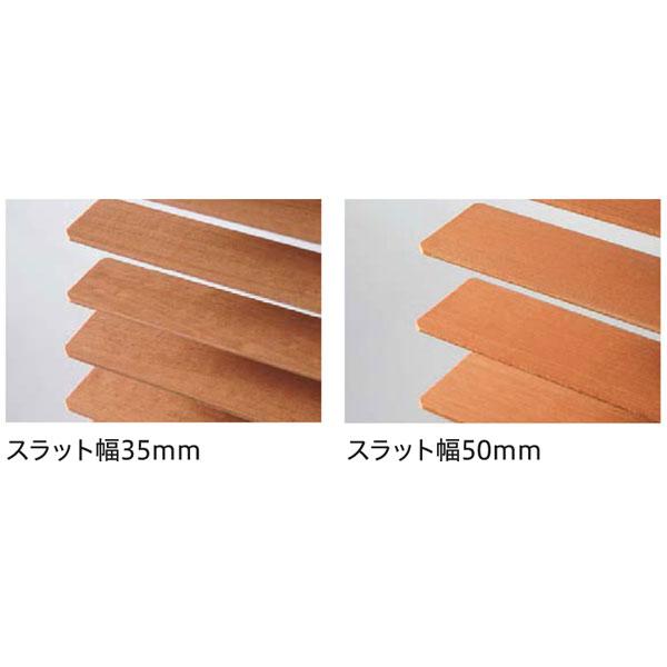 ニチベイ 木製ブラインド ウッドブラインド ラウンドエッジスラット・ボトムレール(オプション)