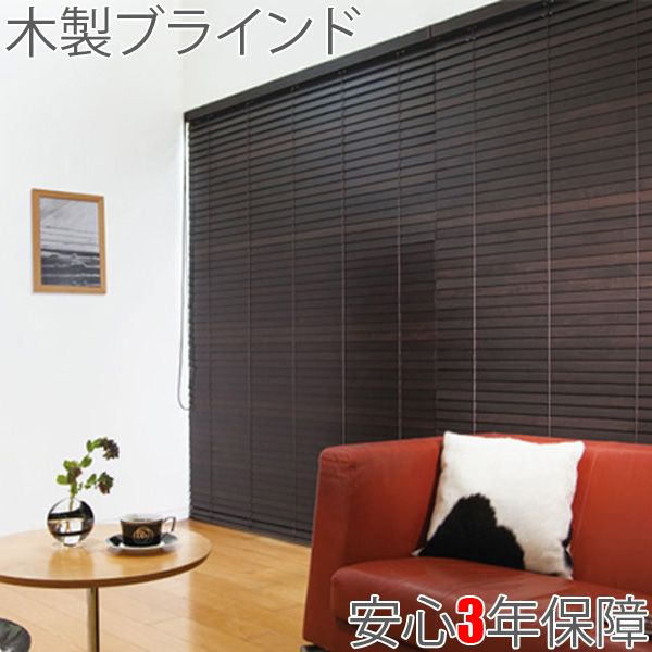 クレールグランツタッチ50 木製ブラインド 半額 自動下降式 ベーシック ニチベイ 幅86~100cm×丈50~100cm