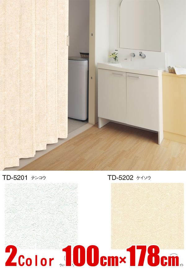 TOSO accordion door Axel width 100 cm x height 178 cm (curtain)