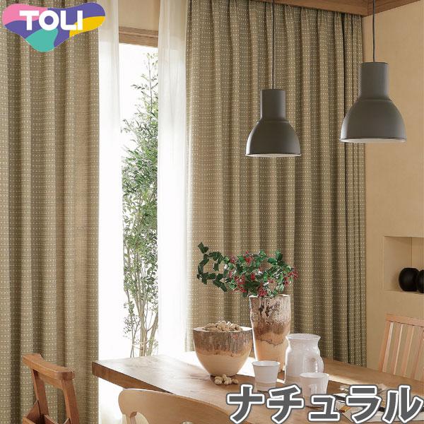 東リ オーダーカーテン フフル TKF10012 ナチュラル カーテン フラット縫製 幅127~271cm×丈161~180cm