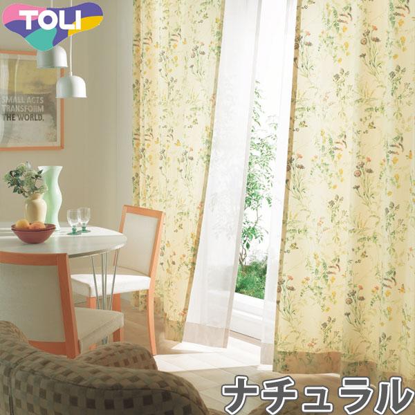 東リ オーダーカーテン フフル TKF10016 ナチュラル カーテン フラット縫製 幅564~708cm×丈221~240cm