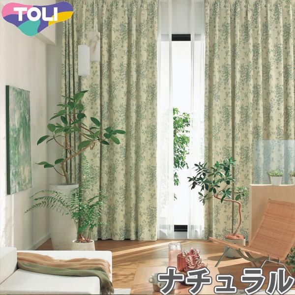 東リ オーダーカーテン フフル TKF10017 ナチュラル カーテン フラット縫製 幅50~126cm×丈141~160cm