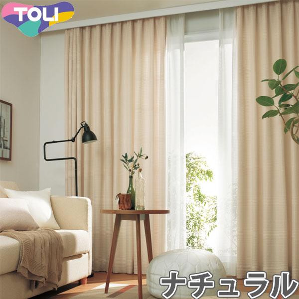 東リ オーダーカーテン フフル TKF10020 ナチュラル カーテン ソフトプリーツ加工(SL) 1.5倍ヒダ 幅101~200cm×丈101~120cm